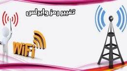 change-wifi-password