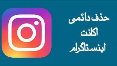 حذف دائمی اکانت اینستاگرام
