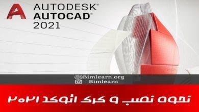 آموزش نصب و فعالسازی اتوکد ۲۰۲۱